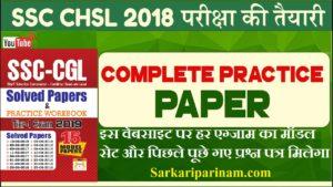 एसएससी सीएचएसएल- प्रैक्टिस पेपर