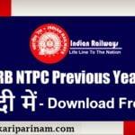 RRB NTPC Model Practice Set-1: 2020