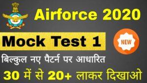 इंडियन एयर फाॅर्स में पास होने के लिए ये पेपर डाउनलोड करे