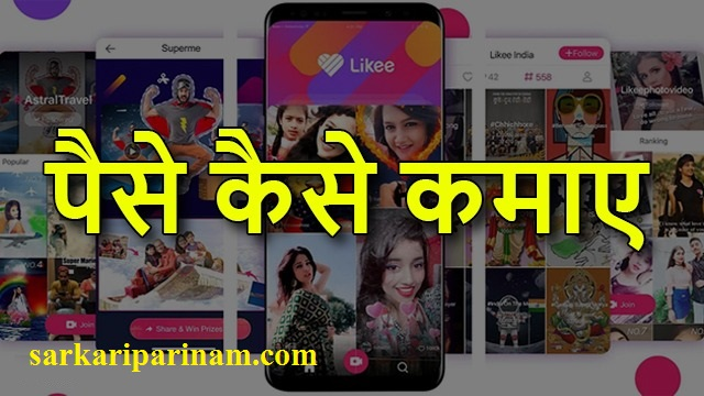 like app se kaise paisa kamaye