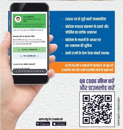 kaise download kare aarogay app