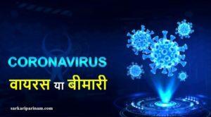 क्या आप जानते है कोरोना वायरस बीमारी का नाम और वायरस का नाम क्या है ?