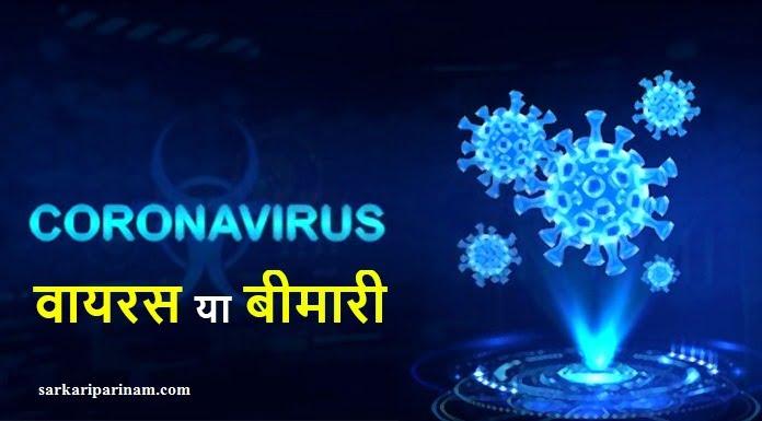 coronavirus ka nam kya hai