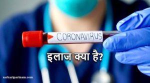 सही में कोरोना वायरस का इलाज है या नहीं?