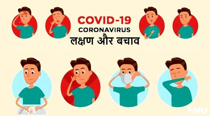 कोरोना वायरस के क्या-क्या लक्षण होता है और कैसे हम कर सकते हैं अपना बचाव?