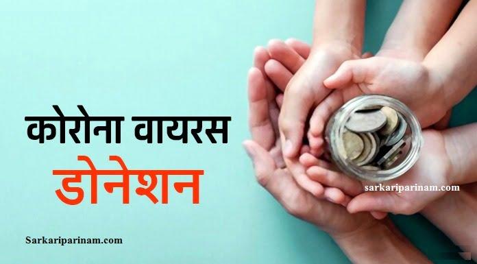 भारत में कोरोना वायरस के लिए किसने कितना दान किया है?