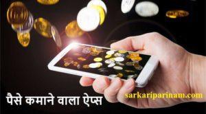 पैसे कमाने वाला मोबाइल Apps से पैसे कैसे कमाते है?