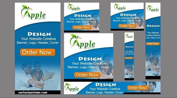 Banner-Ad-kaise-lagaye-2398-sarkari-result