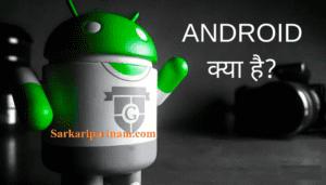 Android क्या है, इसका इतिहास और भविष्य कैसा है