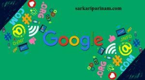 Google से कैसे पैसे कमाए जाये है – पूरी जानकारी हिंदी में जानिए