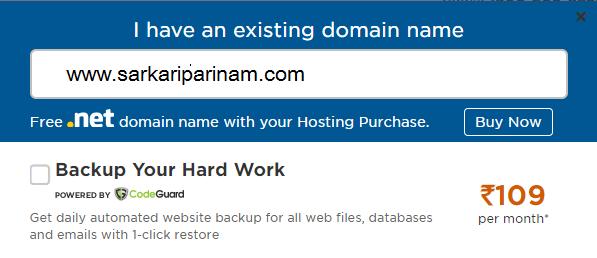 आप Select करें अपने Domain Name