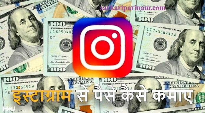 Instagram से कैसे पैसे कमाए जाते है – इसके लिए पूरी जानकारी ले हिंदी में