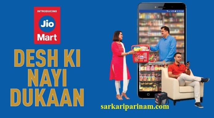 JioMart ये क्या है – देश की नई दुकान अपने आपके WhatsApp पर