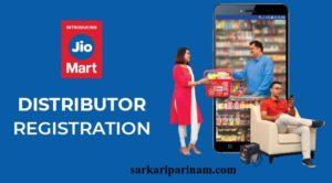 आपको JioMart Distributor लेने के लिए Registration कैसे करे?