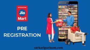 आप JioMart Pre-Registration ऑनलाइन कैसे करे और पायें 3,000 रूपये का लाभ
