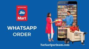 आप आपने WhatsApp से Jio Mart पर Order कैसे कर सकते है जाने?