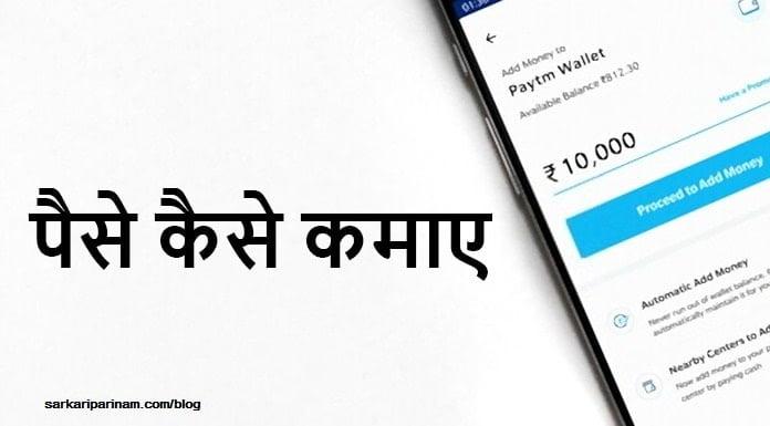 PayTM के माध्यम से लोग पैसे कैसे कमाते है – इसकी पूरी जानकारी अब हिंदी में
