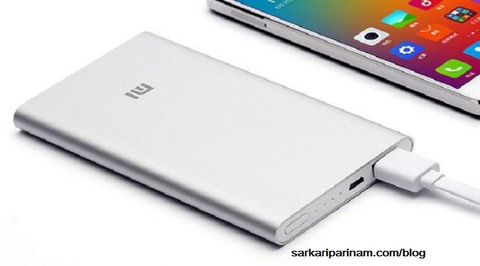 Power Bank se mobile ko charge kare: sarkari Result