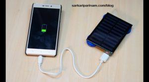 बिना बिजली के भी हम मोबाइल को चार्ज कर सकते है , वो जाने कैसे?
