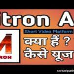 Mitron App कहाँ का है, और इसका काम क्या है ?