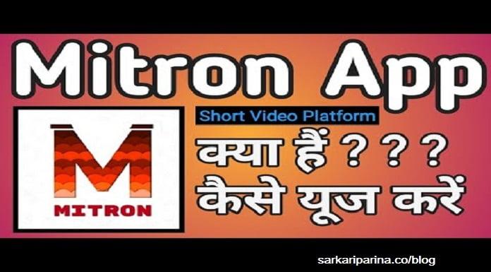 mitron-aap-kaise-ka-karta-hai-430-sarkari-result